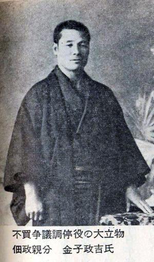 Kaneko_tsukumasa