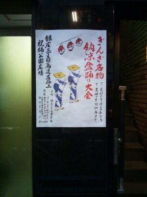 2014jul5_022